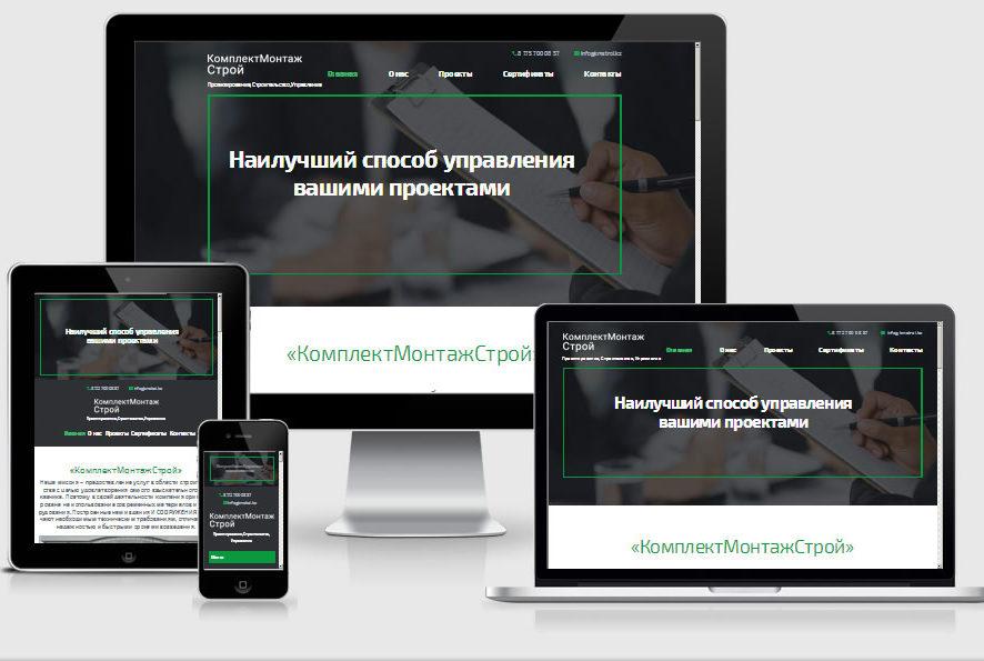 Kmstroi.kz - Строительство и Управление